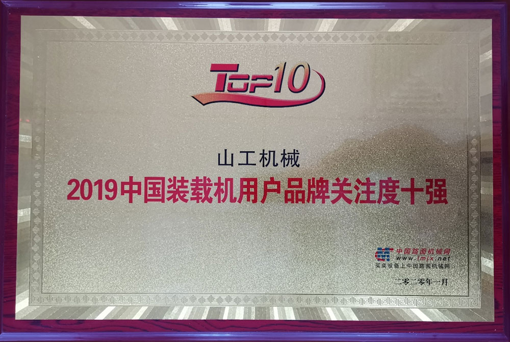 SEM Medal of 2019 China Top 10 Tractor Customer Focused Brands